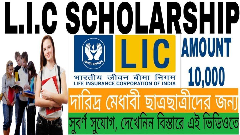 LIC Golden Jubilee Scholarship 2020 Application Portal Update