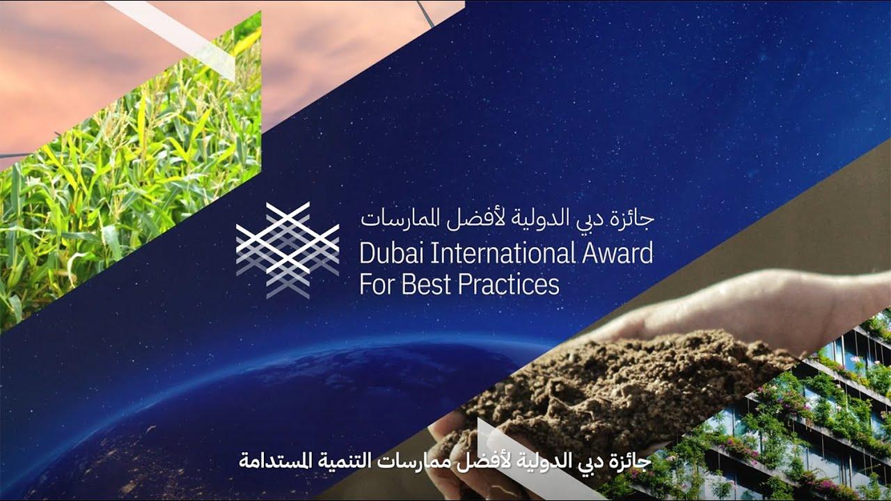 3. Dubai International Best Practices Award for Sustainable Development